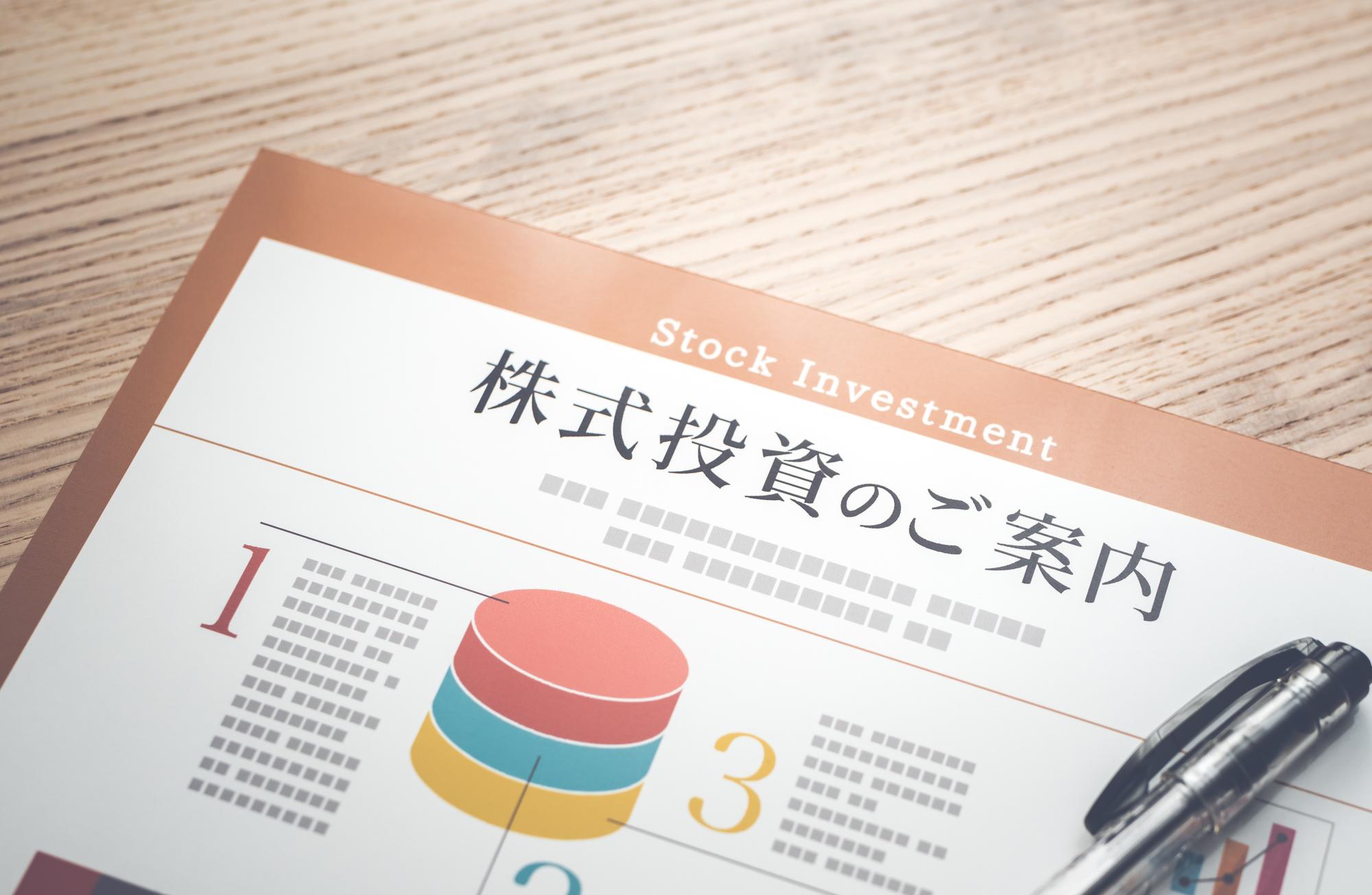 株初心者が知っておいた方が良い知識